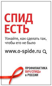 Официальный интернет-портал Минздрава России о профилактике ВИЧ/СПИДа