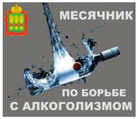 Мероприятия по борьбе с контрафактной алкогольной продукцией.