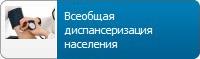 Диспансеризация населения Пензенской области