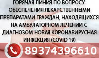hotline_COVID19