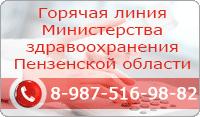 По вопросам доступности и качества бесплатной медицинской помощи Вы можете звонить круглосутчно по телефону