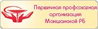 Первичная Профсоюзная организация Мокшанской РБ