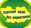 "Областная антинаркотическая акция ""Сурский край без наркотиков!"""